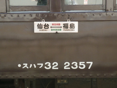 P1980461.JPG