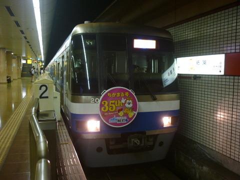 P2030022.JPG